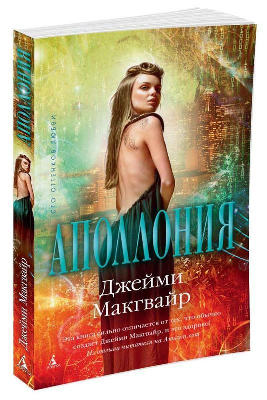 """Купить книгу """"Аполлония"""""""