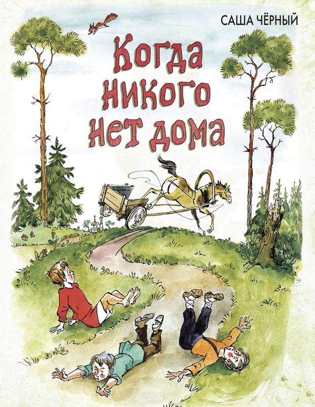 """Купить книгу """"Когда никого нет дома"""""""