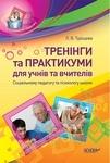 Тренінги та практикуми для учнів та вчителів. Соціальному педагогу та психологу школи
