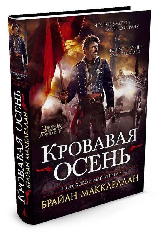 """Купить книгу """"Пороховой маг. Книга 3. Кровавая осень"""""""