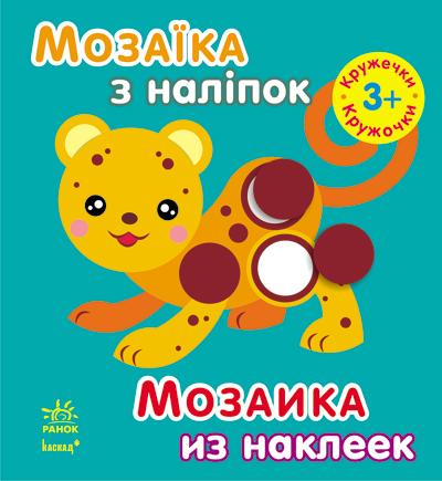 """Купить книгу """"Мозаїка з наліпок. Для дітей від 3 років. Кружечки"""""""