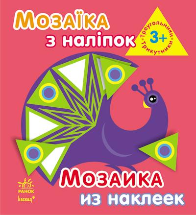 """Купить книгу """"Мозаїка з наліпок. Для дітей від 3 років. Трикутники"""""""