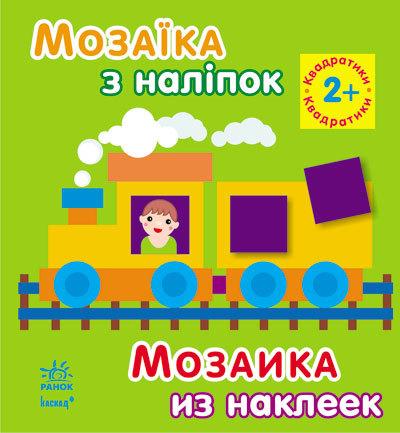 """Купить книгу """"Мозаїка з наліпок. Квадратики. Для дітей від 2 років"""""""