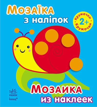 """Купить книгу """"Мозаїка з наліпок. Кружечки. Для дітей від 2 років"""""""