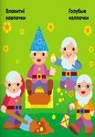 Мозаїка з наліпок. Трикутники. Для дітей від 2 років - купить и читать книгу