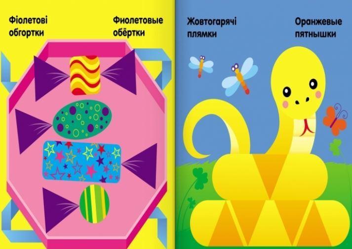 """Купить книгу """"Мозаїка з наліпок. Трикутники. Для дітей від 2 років"""""""