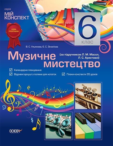 "Купить книгу ""Музичне мистецтво. 6 клас (за підручником Л. М. Масол, Л. С. Аристової)"""