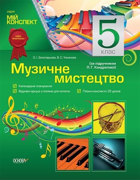 "Купить книгу ""Музичне мистецтво. 5 клас (за підручником Л. Г. Кондратової)"""