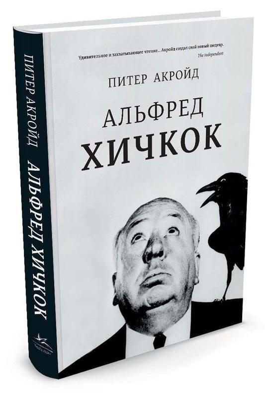 "Купить книгу ""Альфред Хичкок"""