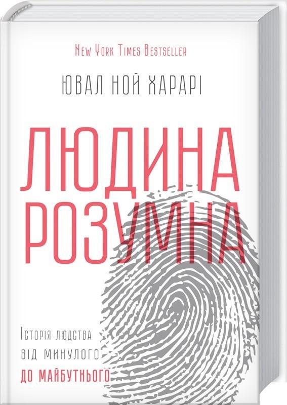 """Купить книгу """"Людина розумна. Історія людства від минулого до майбутнього"""""""
