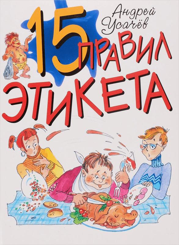 """Купить книгу """"15 правил этикета"""""""