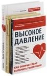 Здоровье сердца, сосудов, крови. Высокое давление. Как окончательно вылечить гипертонию. Настройка сердца за 30 дней (комплект из 3 книг)