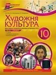 Художня культура. 10 клас. Рівень стандарт (2-ге видання, виправлене до оновленої програми 2010 р.)
