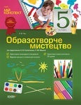 Образотворче мистецтво. 5 клас (за підручником О. В. Калініченко, Л. М. Масол)