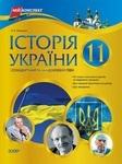 Історія України. 11 клас. Стандартний та академічний рівні