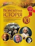 Всесвітня історія. 10 клас