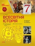 Всесвітня історія. 7 клас (до підручника О. І. Пометун, Ю. Б. Малієнко)