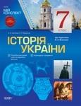 Історія України. 7 клас (до підручника В. С. Власова)