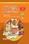 Усі уроки «Історія України». 8 клас