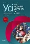 Усі уроки «Історія України». 7 клас