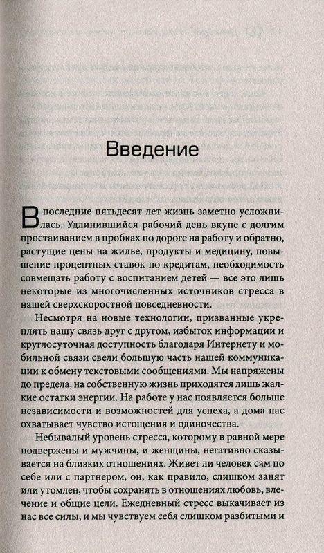 """Купить книгу """"Марс и Венера. Почему мы ссоримся?"""""""