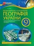Економічна і соціальна географія України. 9 клас