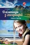 Олімпіади з географії. Завдання, відповіді