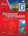 Загальна географія. 6 клас