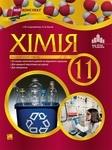 Хімія. 11 клас. Академічний рівень