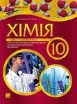 Хімія. 10 клас