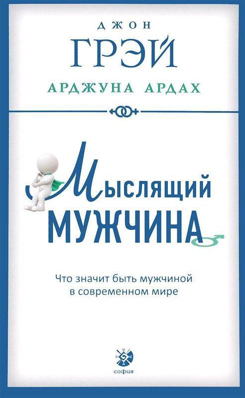 """Купить книгу """"Мыслящий мужчина. Что значит быть мужчиной в современном мире"""""""