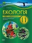 Екологія. 11 клас. Стандарт та академічний рівень