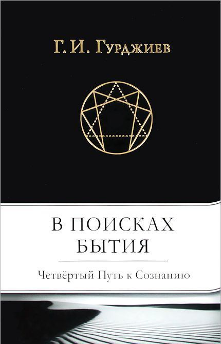 """Купить книгу """"В поисках Бытия. Четвертый Путь к Сознанию"""""""
