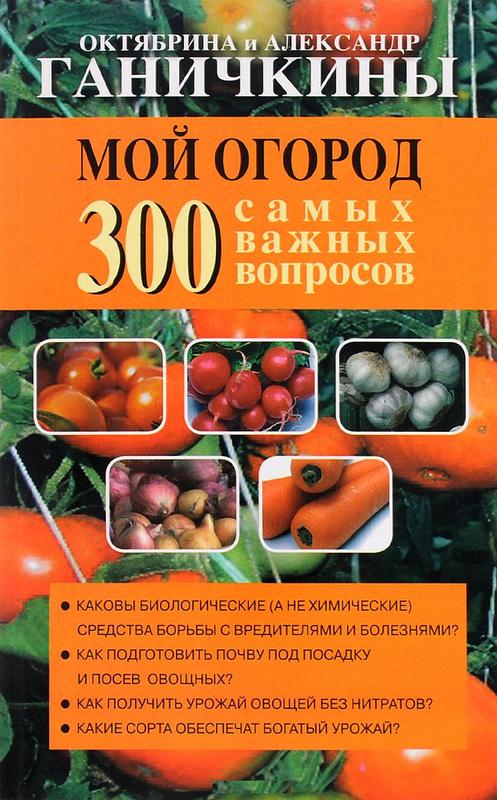 """Купить книгу """"Мой огород. 300 самых важных вопросов"""""""