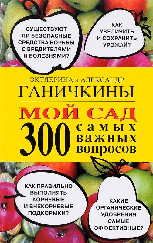 """Купить книгу """"Мой сад. 300 самых важных вопросов"""""""