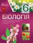 Біологія. 6 клас (за підручником І. Ю. Костіков, С. О. Волгін та ін.)