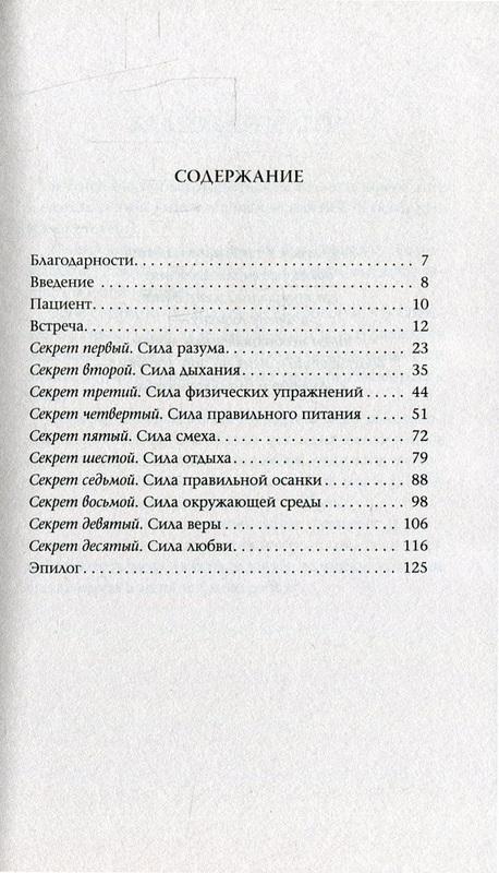"""Купить книгу """"Десять секретов Здоровья. Современная притча о мудрости и здоровье"""""""