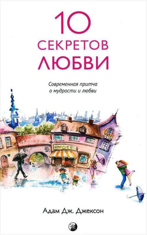 """Купить книгу """"Десять секретов Любви. Современная притча о мудрости и любви"""""""