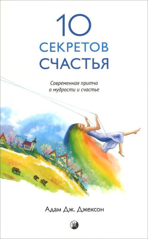 """Купить книгу """"Десять секретов Счастья. Современная притча о мудрости и счастье"""""""