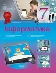 Інформатика. 7 клас