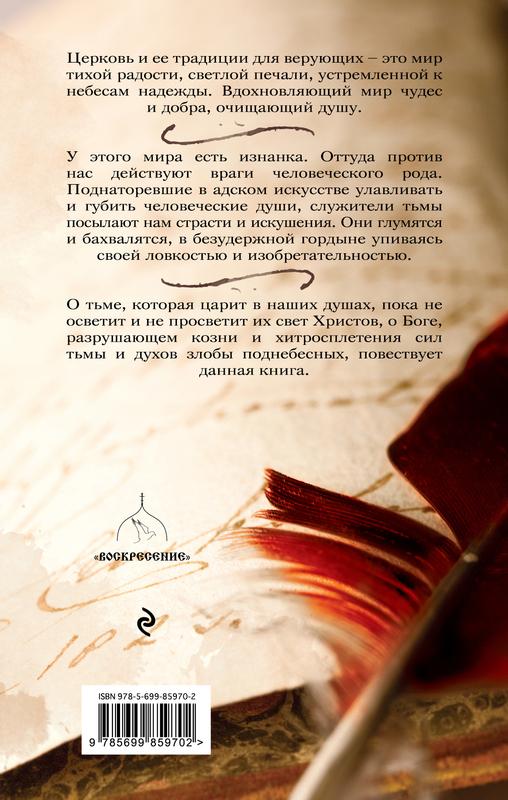 """Купить книгу """"Записки из преисподней. О страстях и искушениях"""""""