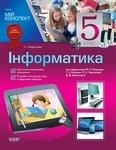 Інформатика. 5 клас (за підручником Й. Я. Ривкінд, Т. І. Лисенко, Л. А. Чернікова, В. В. Шакотько)