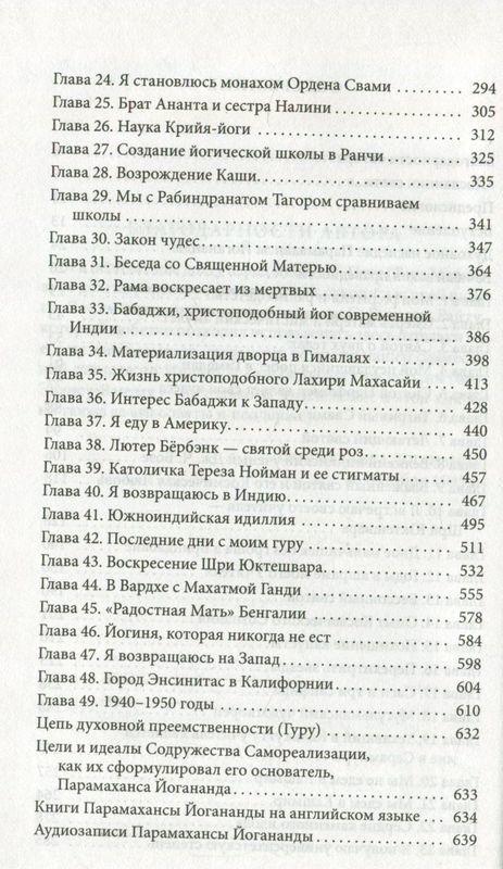 """Купить книгу """"Автобиография йога"""""""