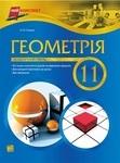 Геометрія. 11 клас. Академічний рівень