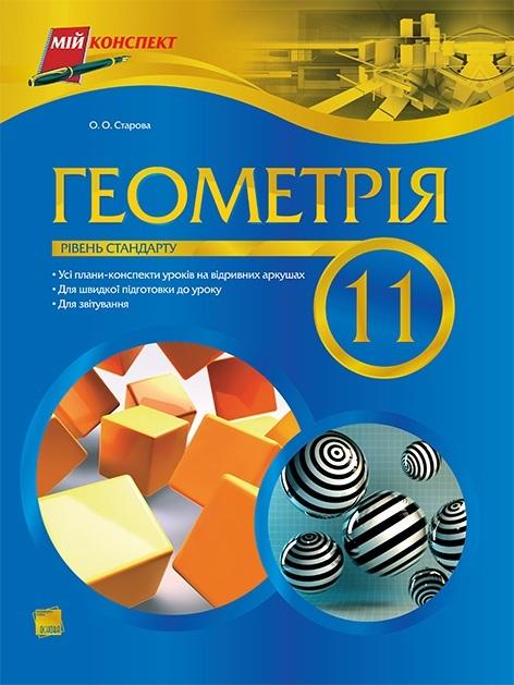 """Купить книгу """"Геометрія. 11 клас. Рівень стандарту"""""""