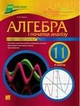 Алгебра і початки аналізу. 11 клас. Академічний рівень. ІІ семестр