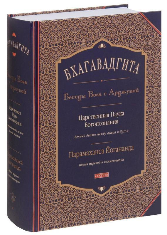 """Купить книгу """"Бхагавадгита. Беседы Бога с Арджуной. Царственная наука Богопознания"""""""