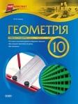 Геометрія. 10 клас. Рівень стандарту