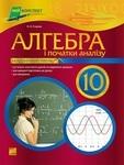 Алгебра і початки аналізу. 10 клас. Академічний рівень