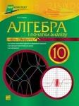 Алгебра і початки аналізу. 10 клас. Рівень стандарту